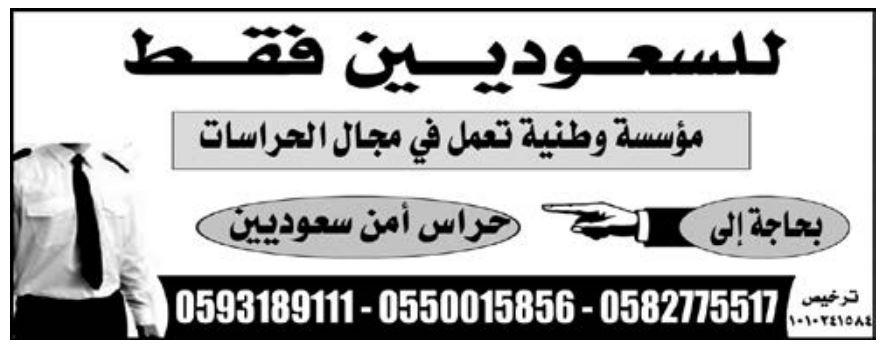 وظائف الرياض للسعوديين بجريدة الوسيلة والسعوديين